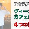 【元店長が語る】ヴィーガンカフェ経営の4つの課題・注意点