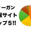 【ヴィーガンの通販サイト5選】ネットで購入できるベジタリアンショップ