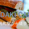 【YIDAKI CAFE】【Vegan対応】元町駅から徒歩3分。オーストラリアをイメージしたおし