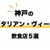 【神戸】ベジタリアン・ヴィーガンでも楽しめる飲食店5選
