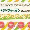 VegeProject Japan ( NPO法人ベジプロジェクト )   ベジタリアン・ヴィーガンという