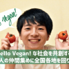 Hello Vegan!な社会を共創する100人の仲間集めに全国各地を回りたい! - CAMPFIRE (キ