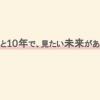 あと10年で、見たい未来がある。|中西高大 / Takahiro|note