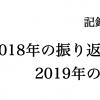 【記録用】2018年の振り返りと2019年の抱負
