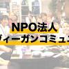 【日本ヴィーガンコミュニティ】僕が作ったヴィーガン協同組合について