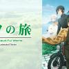 キノの旅 -the Beautiful World- the Animated Series 公式サイト