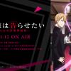 TOP | TVアニメ『かぐや様は告らせたい~天才たちの恋愛頭脳戦~』公式サイト
