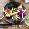 【ひなび】優しいヴィーガン料理が食べられる神戸は岡本駅から5分の落ち着いたお店。