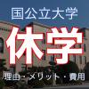 【休学してNPO法人を設立します】NPO法人日本ヴィーガンコミュニティを設立します